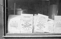 Fortune cookie sacks in window, Chinatown