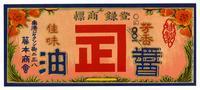 Chinese language label