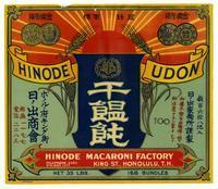 Hinode udon, Hinode Macaroni Factory, Honolulu