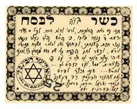 Wine label in Hebrew